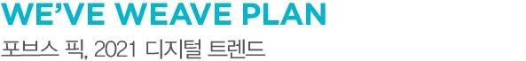 WE'VE WEAVE PLAN 포브스 픽, 2021 디지털 트렌드