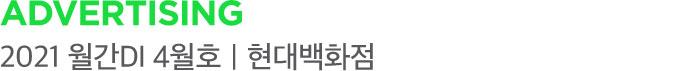 advertising 2021 월간 DI 4월호   현대백화점